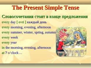The Present Simple Tense Словосочетания стоят в конце предложения every day [