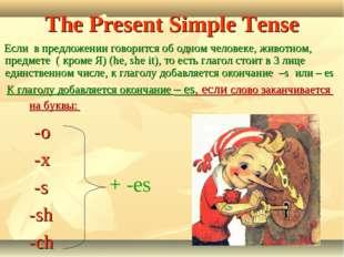 The Present Simple Tense -o -x -s -sh -ch Если в предложении говорится об одн