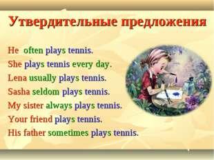 Утвердительные предложения He often plays tennis. She plays tennis every day.