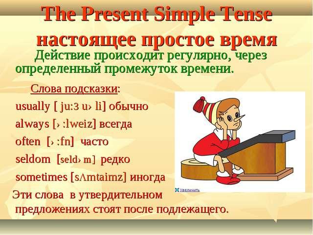 The Present Simple Tense настоящее простое время Слова подсказки: usually [ j...