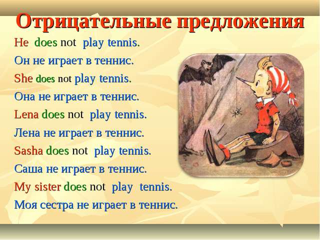 Отрицательные предложения He does not play tennis. Он не играет в теннис. She...