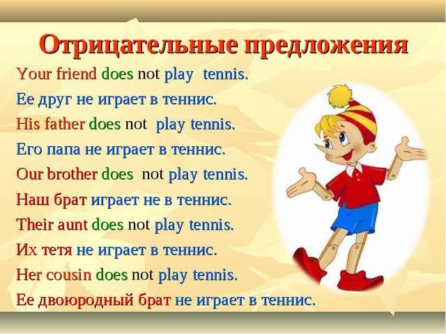Отрицательные предложения Your friend does not play tennis. Ее друг не играет...