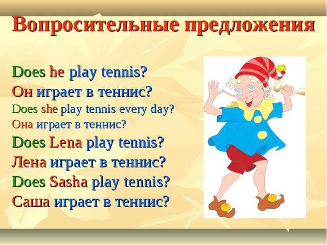 Вопросительные предложения Does he play tennis? Он играет в теннис? Does she...
