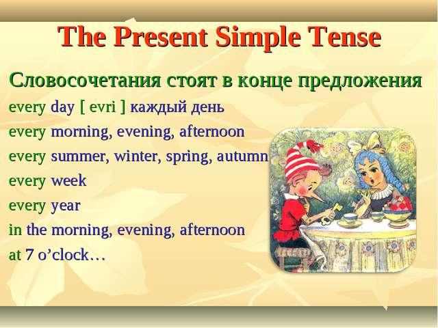 The Present Simple Tense Словосочетания стоят в конце предложения every day [...