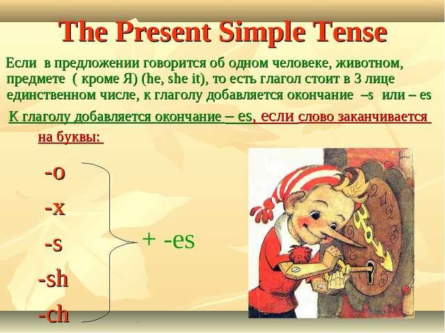 The Present Simple Tense -o -x -s -sh -ch Если в предложении говорится об одн...
