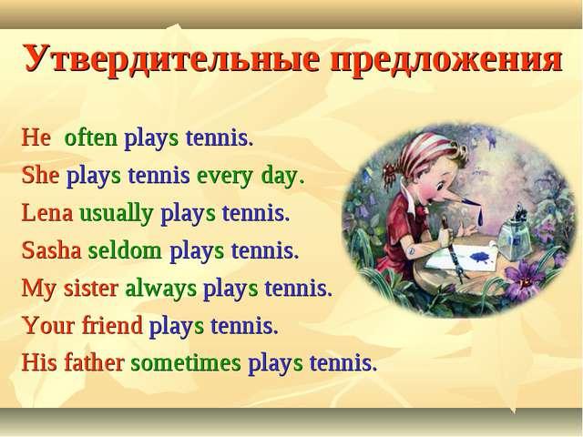 Утвердительные предложения He often plays tennis. She plays tennis every day....