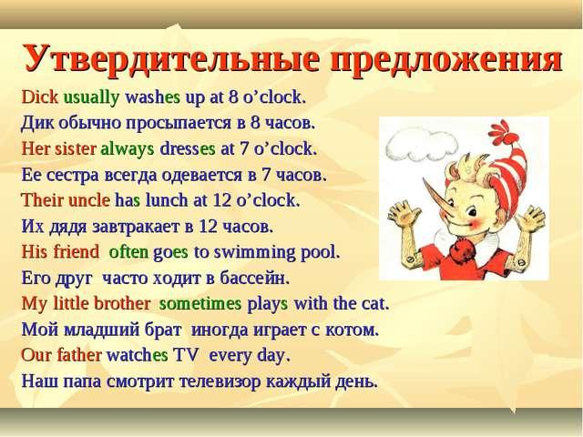 Утвердительные предложения Dick usually washes up at 8 o'clock. Дик обычно пр...