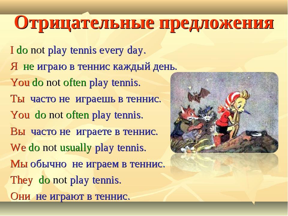 Отрицательные предложения I do not play tennis every day. Я не играю в теннис...