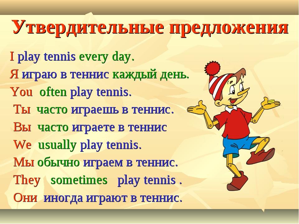 Утвердительные предложения I play tennis every day. Я играю в теннис каждый д...