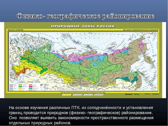 На основе изучения различных ПТК, их соподчинённости и установления границ пр...