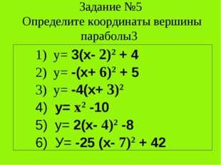 Задание №5 Определите координаты вершины параболы3 1) у= 3(х- 2)2 + 4 2) у= -