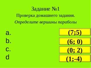 Задание №1 Проверка домашнего задания. Определите вершины параболы (7;5) (6;
