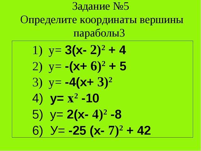 Задание №5 Определите координаты вершины параболы3 1) у= 3(х- 2)2 + 4 2) у= -...