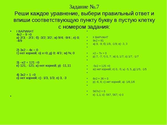 Задание №.7 Реши каждое уравнение, выбери правильный ответ и впиши соответст...