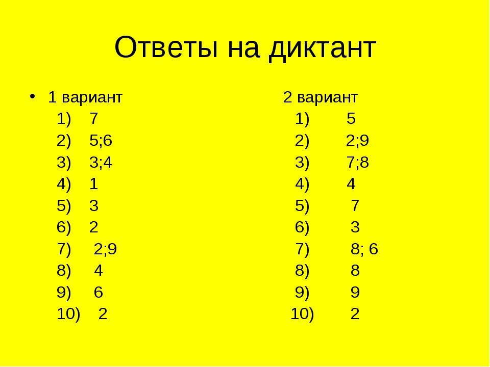Ответы на диктант 1 вариант 2 вариант 1) 7 1) 5 2) 5;6 2) 2;9 3) 3;4 3) 7;8 4...
