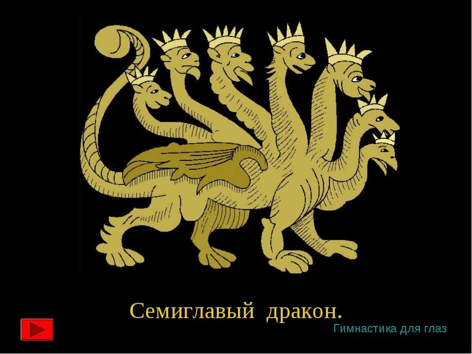 Семиглавый дракон. Гимнастика для глаз