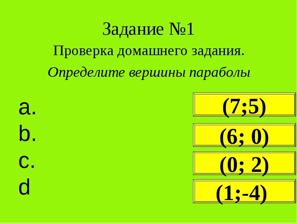 Задание №1 Проверка домашнего задания. Определите вершины параболы (7;5) (6;...