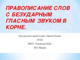 ПРАВОПИСАНИЕ СЛОВ С БЕЗУДАРНЫМ ГЛАСНЫМ ЗВУКОМ В КОРНЕ. Урок русского языка 2
