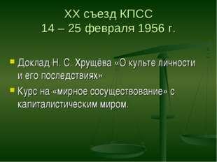 XX съезд КПСС 14 – 25 февраля 1956 г. Доклад Н. С. Хрущёва «О культе личности