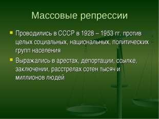 Массовые репрессии Проводились в СССР в 1928 – 1953 гг. против целых социальн