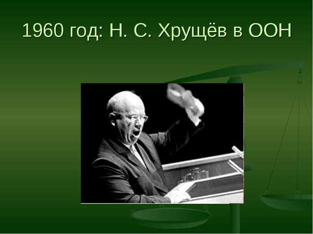 1960 год: Н. С. Хрущёв в ООН