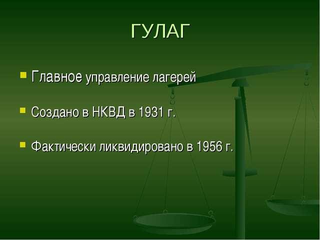 ГУЛАГ Главное управление лагерей Создано в НКВД в 1931 г. Фактически ликвидир...