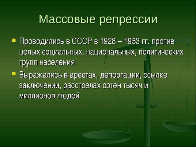 Массовые репрессии Проводились в СССР в 1928 – 1953 гг. против целых социальн...
