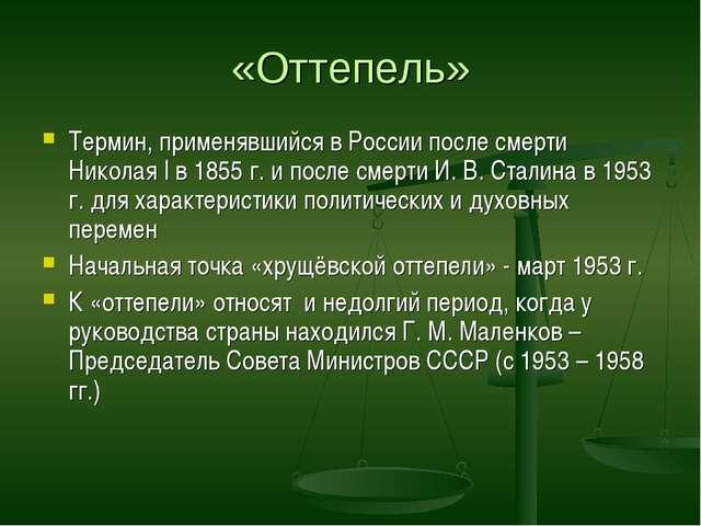 «Оттепель» Термин, применявшийся в России после смерти Николая I в 1855 г. и...