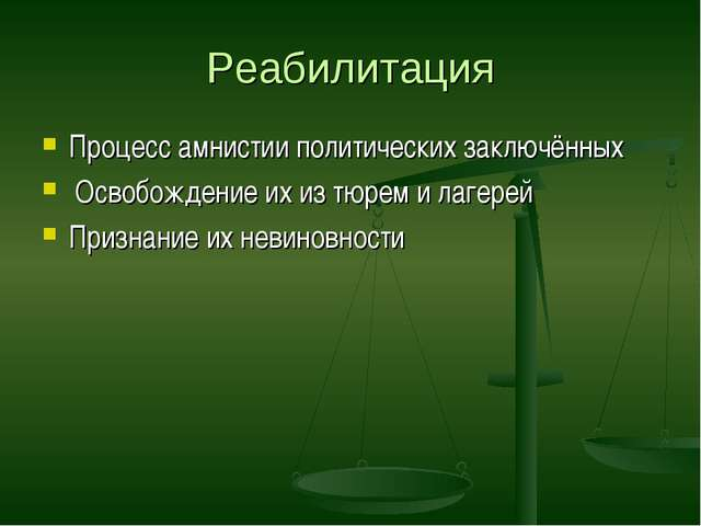 Реабилитация Процесс амнистии политических заключённых Освобождение их из тюр...