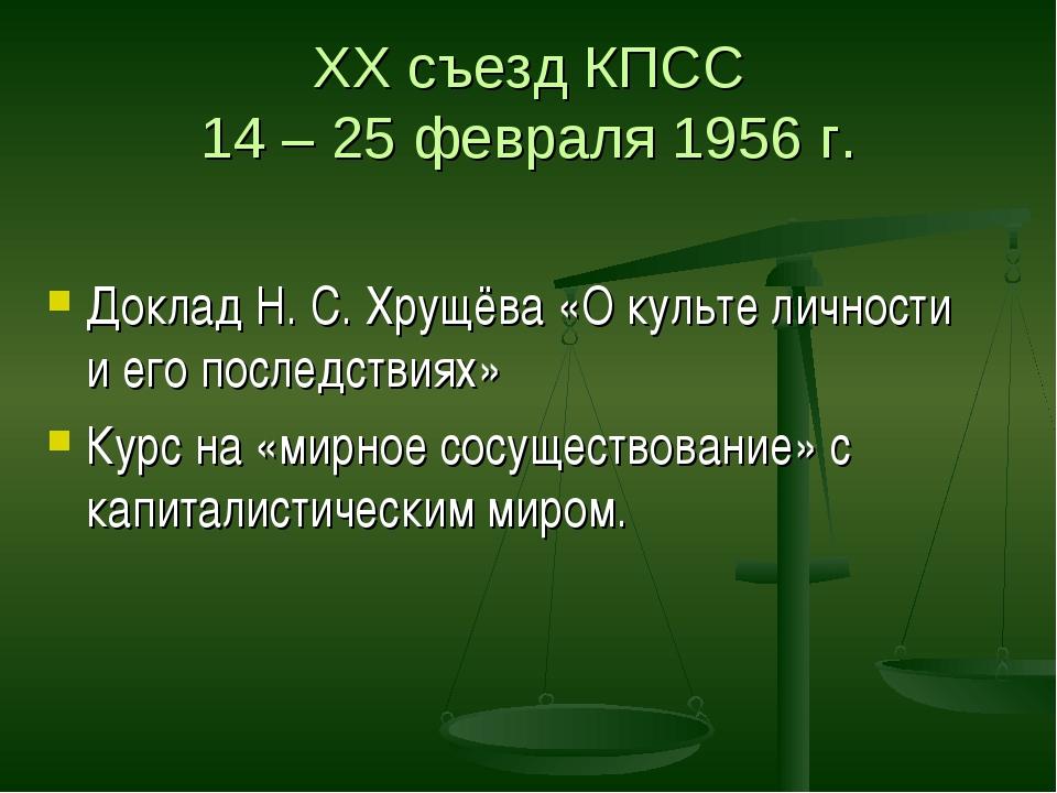 XX съезд КПСС 14 – 25 февраля 1956 г. Доклад Н. С. Хрущёва «О культе личности...