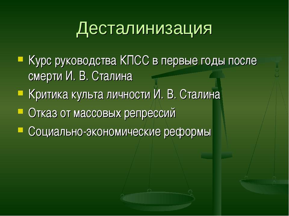 Десталинизация Курс руководства КПСС в первые годы после смерти И. В. Сталина...