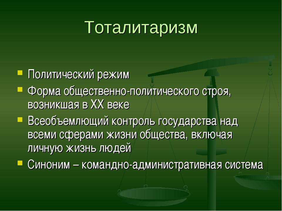 Тоталитаризм Политический режим Форма общественно-политического строя, возник...