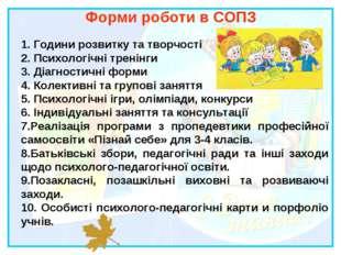 Форми роботи в СОПЗ 1. Години розвитку та творчості 2. Психологічні тренінги