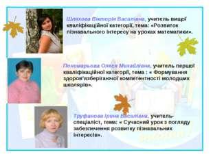 Пономарьова Олеся Михайлівна, учитель першої кваліфікаційної категорії, тема