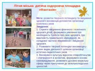 Літня міська дитяча оздоровча площадка «Фантазія» Мета: розвиток творчого пот