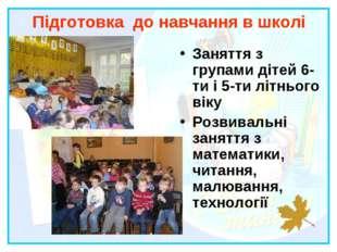 Підготовка до навчання в школі Заняття з групами дітей 6-ти і 5-ти літнього в