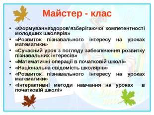 Майстер - клас «Формуванняздоров'язберігаючої компетентності молодших школярі