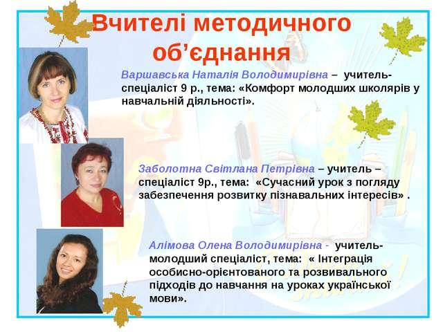 Вчителі методичного об'єднання Заболотна Світлана Петрівна – учитель – спеціа...