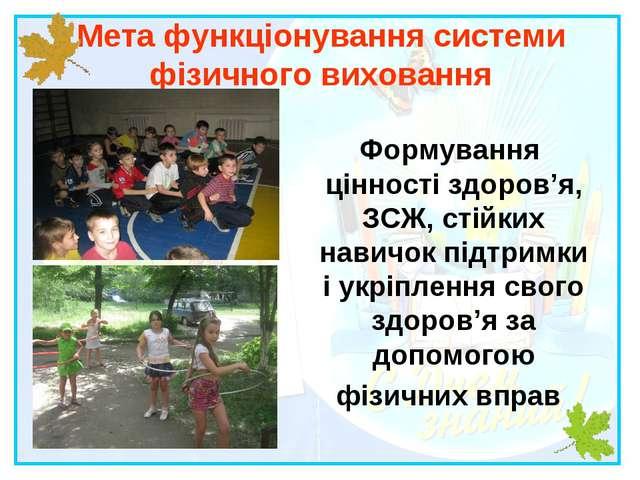 Мета функціонування системи фізичного виховання Формування цінності здоров'я,...
