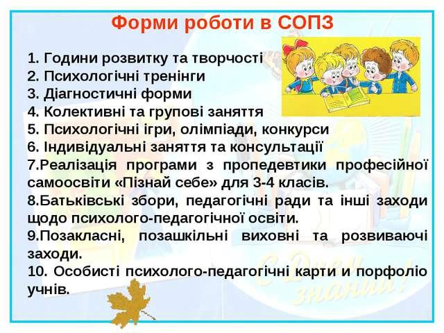Форми роботи в СОПЗ 1. Години розвитку та творчості 2. Психологічні тренінги...