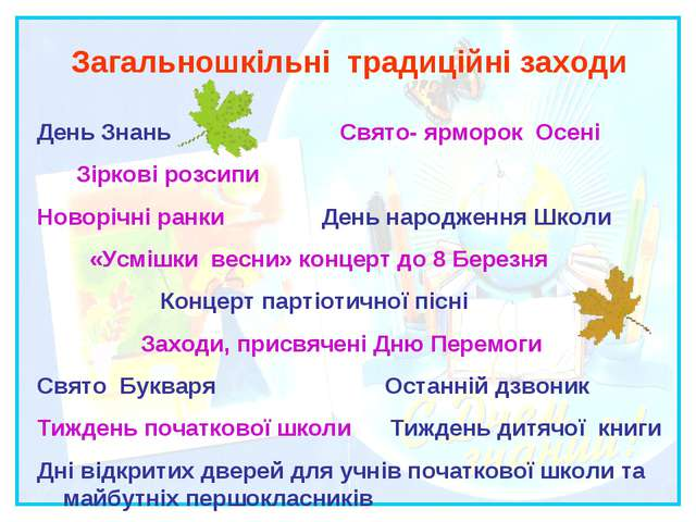 Загальношкільні традиційні заходи День Знань Свято- ярморок Осені Зіркові роз...