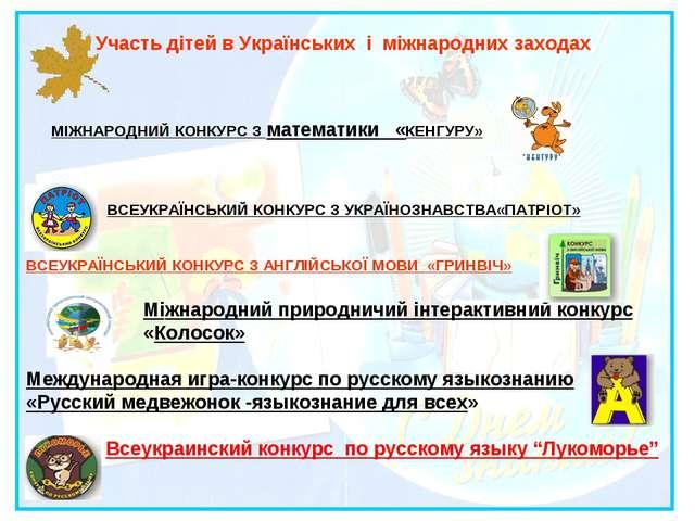Участь дітей в Українських і міжнародних заходах МІЖНАРОДНИЙ КОНКУРСЗ матем...