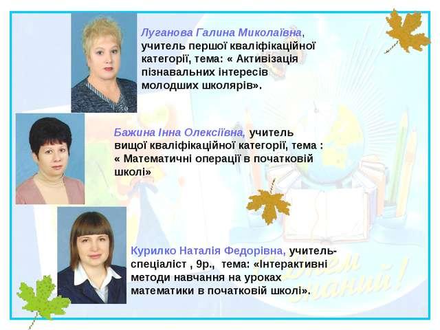 Луганова Галина Миколаївна, учитель першої кваліфікаційної категорії, тема: «...