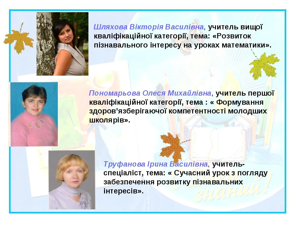 Пономарьова Олеся Михайлівна, учитель першої кваліфікаційної категорії, тема...