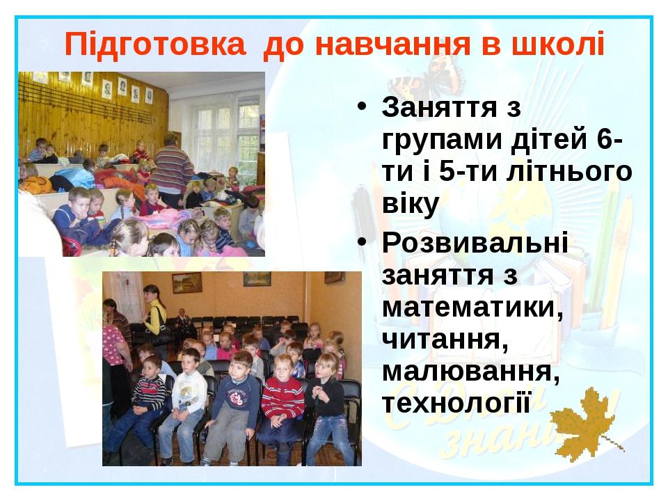 Підготовка до навчання в школі Заняття з групами дітей 6-ти і 5-ти літнього в...