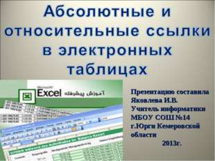 Презентацию составила Яковлева И.В. Учитель информатики МБОУ СОШ №14 г.Юрги К