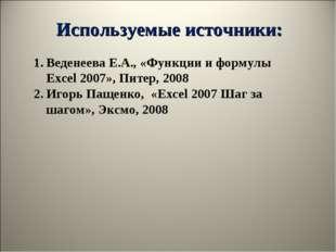 Используемые источники: Веденеева Е.А., «Функции и формулы Excel 2007», Питер