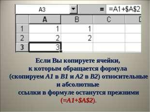 Если Вы копируете ячейки, к которым обращается формула (скопируемA1вB1иA