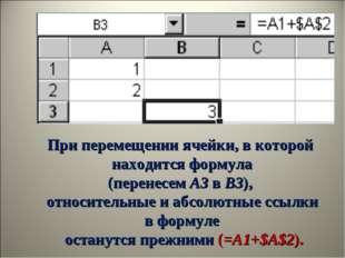 При перемещении ячейки, в которой находится формула (перенесемA3вB3), отно