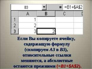 Если Вы копируете ячейку, содержащую формулу (скопируемA3вB3), относительн